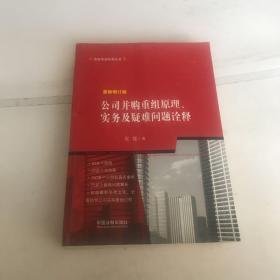 公司并购重组原理、实务及疑难问题诠释(最新增订版)