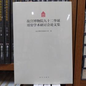 故宫博物院九十二华诞哥窑学术研讨会论文集