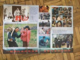 八十年代 西安电影制片厂摄制 中国电影发行放映公司放映《山野》电影海报一张 (原著:贾平凹,导演:颜学怒,主