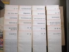 汉语知识讲话(40本全)缺3本。37本合售