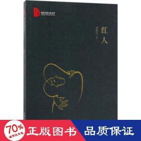 红人/跨度长篇小说文库