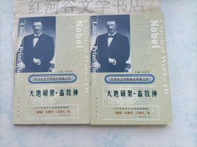 获诺贝尔文学奖精品典藏文库:大地硕果·畜牧神(上下册)