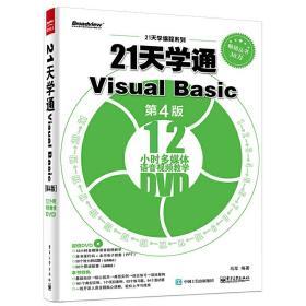 21天学通Visual Basic-第4版-(含1张)马军电子工业出版社9787121275845