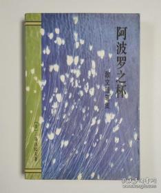 阿波罗之杯:散文随笔集(三岛由纪夫文学系列)