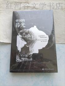 甲骨文丛书·-帝国的暮光:蒙古帝国治下的东北亚
