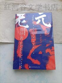 甲骨文丛书·-元老:近代日本真正的指导者