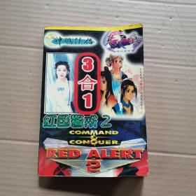 神雕侠侣 3合1 红色警戒2