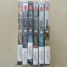 诛仙全六册(1-6):十周年纪念版