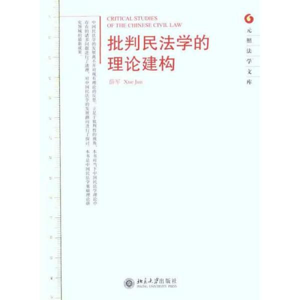 批判民法学的理论建构