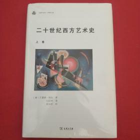 二十世纪西方艺术史(上卷)