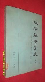 政治经济学史(上册)吉林人民出版社