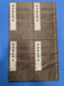 (原版)道光 川沙抚民厅志(1-12全 附分隶详议 )本书编号为102