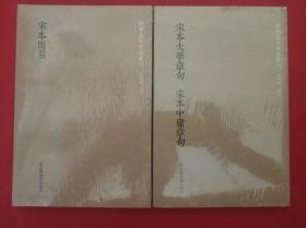 宋本大学章句 宋本中庸章句+宋本周易/两册合售.