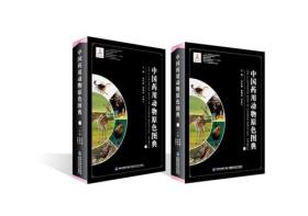 一手正版现货 中国药用动物原色图典 上下福建科技9787533546823李军德等