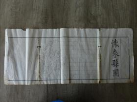 清代原版老地图:《怀来县图》。今河北省怀来县。棉连纸木刻版。清光绪十年莲华池书院官版《畿辅通志》里面的。半叶尺寸:18.8 x 30.2 cm。