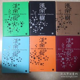 """汉字树(1-6)透彻、有趣、易懂的""""说文解字""""类现象级畅销书!"""