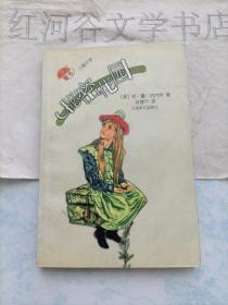 译文童书系列--秘密花园(儿童文学,彩色插图本)