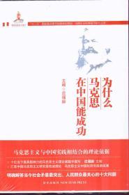 为什么马克思在中国能成功