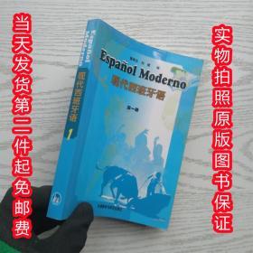 现代西班牙语 第一册