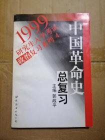 中国革命史总复习