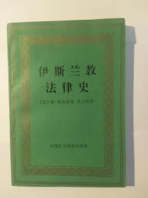 伊斯兰教 法律史(译者签赠本)