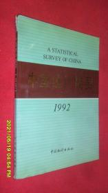 中国统计摘要 1992