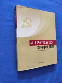 从《共产党宣言》到科学发展观