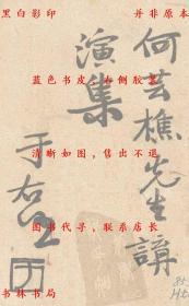 【复印件】何芸樵先生讲演集(上册)-(民)何键-民国铅印本