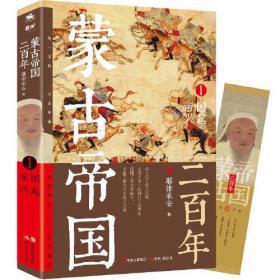 蒙古帝国二百年1 帝国兴起