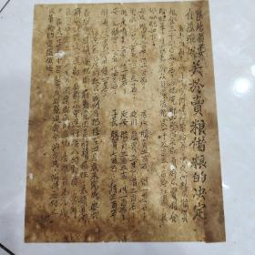 红色文献:陕北省委省苏维埃关于卖粮借粮的决定