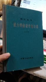 坝工丛书:重力坝的设计和计算