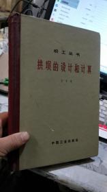 坝工丛书:拱坝的设计和计算