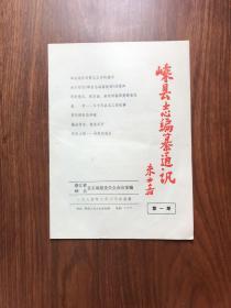 嵊县志编纂通讯第一期(创刊号)