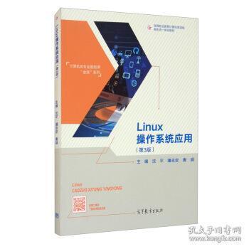 Linux操作系统应用(第3版)