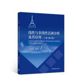 线性与非线性泛函分析及其应用(上册修订版)