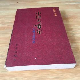 中国人百年:人格力量何在 正版 无笔迹