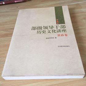 部级领导干部历史文化讲座(资政卷) 正版 无笔迹