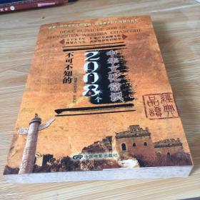 不可不知的2008个中华文化常识 正版 无笔迹