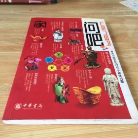 问吧 有关中国文化的101个趣味问题