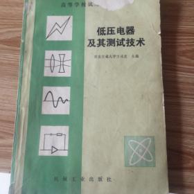 低压电器及其测试技术