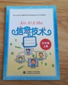 信息技术 五年级上册 【 附光盘】