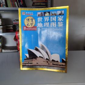 博学天下:世界国家地理图鉴