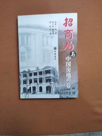 招商局与中国房地产业