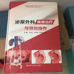 泌尿外科疾病治疗与微创操作
