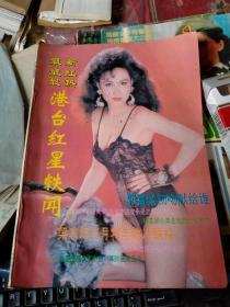 90年代左右《港台明星 影视明星形象写真集》(中下)+最红最热港台红星轶闻  三本合售·
