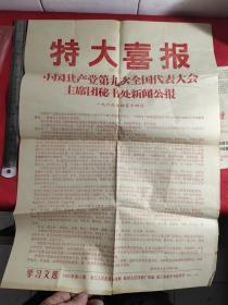 特大喜报(中国共产党第九次全国代表大会主席团秘书处新闻公报)