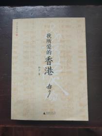 我所爱的香港 林夕珍藏系列3