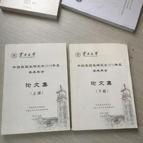 中国英国史研究会2018年度学术年会论文集(上下)