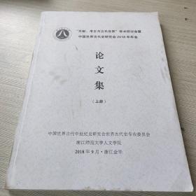 中国世界古代史研究会2018年年会论文集(上)