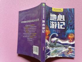 地心游记/凡尔纳科幻故事集
